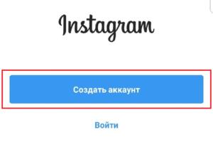 Создать страницу в Инстаграме за 5 простых шагов — подробный алгоритм с примерами