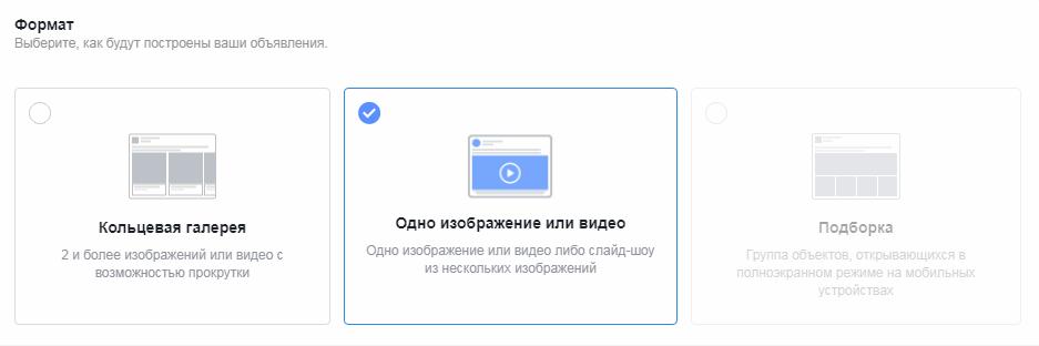 Как настроить рекламу в Инстаграм через Фейсбук пошагово — простая инструкция из 9 этапов