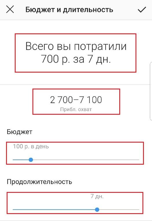 Реклама в Инстаграм через Инстаграм за 5 минут — пошаговая инструкция