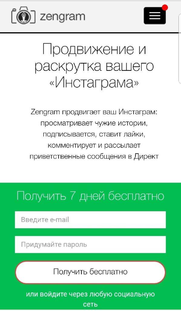 Как определить целевую аудиторию в Инстаграме: обзор сервиса Zengram Parser
