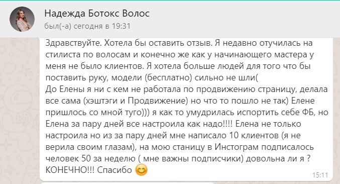 Можно ли получить 10 готовых клиентов на процедуру ботокса волос за 2000 рублей, когда в стране карантин