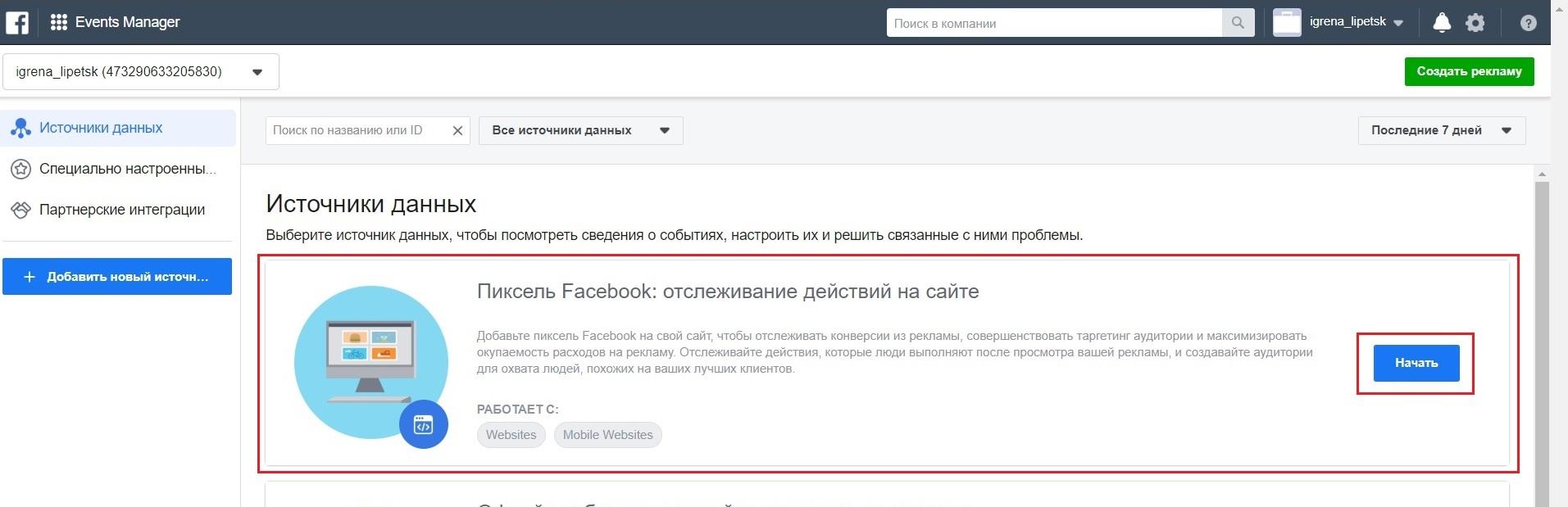 Пиксель Фейсбук как установить — простая инструкция из 5 шагов
