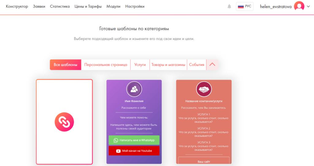Сервис Хиполинк: гайд по установке и настройке сайта с примерами