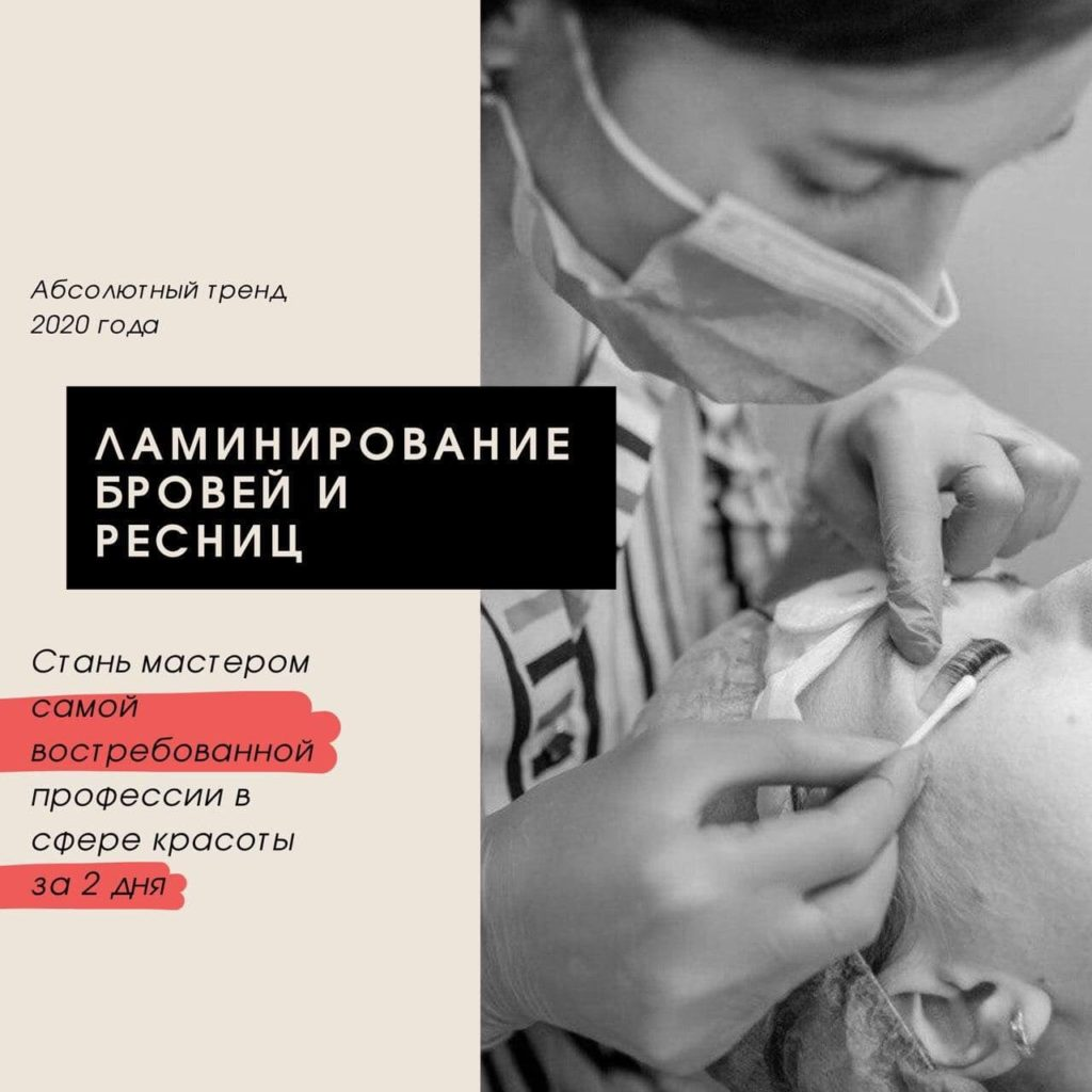 Как набрать целый поток на курс по ламинированию бровей за 6300 рублей на холодную аудиторию без какого-либо бесплатного продукта